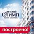 ЖК «Донской Олимп»